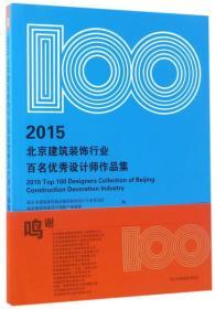2015北京建筑装饰行业百名优秀设计师作品集