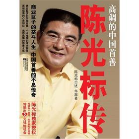 陈光标传:高调的中国首善