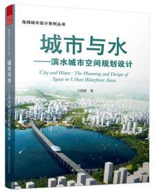 城市与水 滨水城市空间规划设计