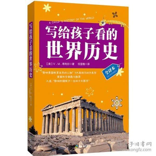 写给孩子看的世界历史