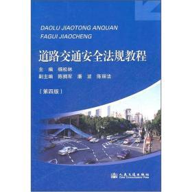 道路交通安全法规教程(第4版)