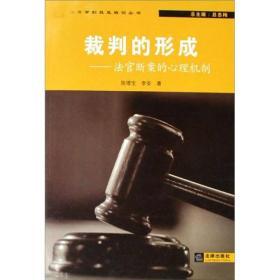 裁判的形成:法官断案的心理机制