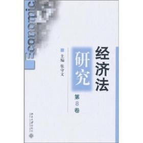 经济法研究(第8卷)