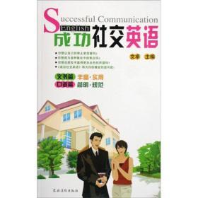 成功社交英语(文书、口语篇)