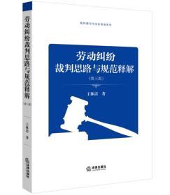 劳动纠纷裁判思路与规范释解(第三版)