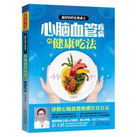 最好的药在餐桌上 心脑血管疾病的健康吃法