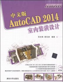中文版AutoCAD 2014室内装潢设计 专著 李志辉,蔡凤清编著 zhong wen ban AutoCAD 201