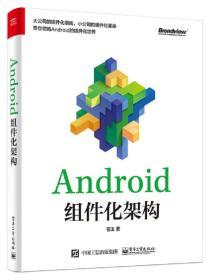 Android组件化架构