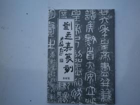 日本原版 刘孟嘉篆刻
