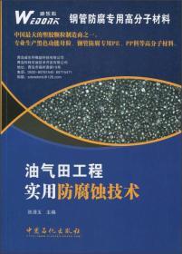 【正版书籍】油气田工程实用防腐蚀技术
