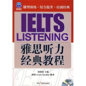 【二手包邮】IELTS雅思听力经典教程 刘洪波 潘欣 中国广播电视出