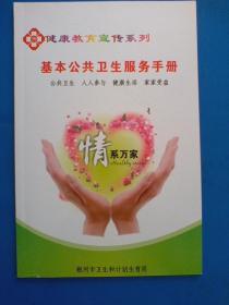 基本公共卫生服务手册