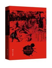亚洲的奥斯威辛:日军侵华集中营揭秘