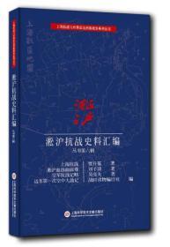 淞沪抗战史料丛书:第六辑