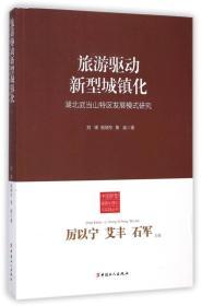 中国新型城镇化理论与实践丛书·旅游驱动新型城镇化:湖北武当山特区发展模式研究