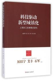 中国新型城镇化理论与实践丛书·科技驱动新型城镇化:上海张江发展模式研究