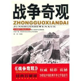 中国现代军事文学丛书·抗日战争:战争奇观,全新书