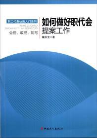 正版 如何做好职代会 提案工作 戴庆宝 中国工人出版社