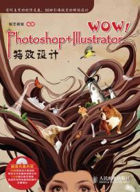 WOW!Photoshop+Illustrator特效设计