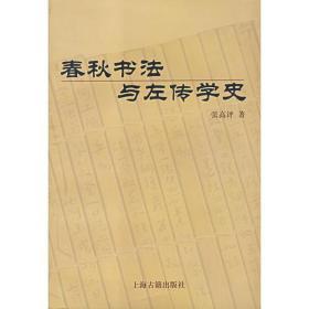 春秋书法与左传学史