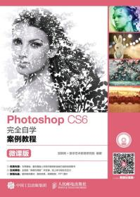 Photoshop CS6完全自学案例教程 微课版