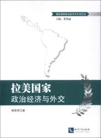 地区国别政治经济与外交文丛:拉美国家政治经济与外交