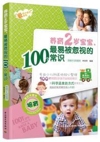 养育2岁宝宝,最易被忽视的100个常识
