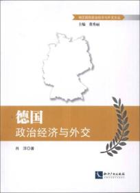 地区国别政治经济与外交文丛:德国政治经济与外交