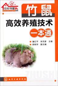 农村书屋系列:竹鼠高效养殖技术一本通