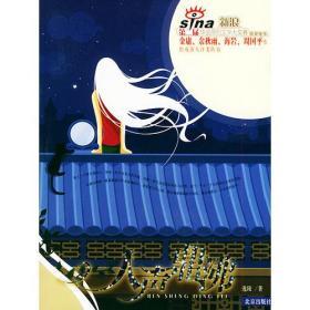 人声鼎沸——第二届华语原创文学大奖赛获奖佳作 逸陵  北京