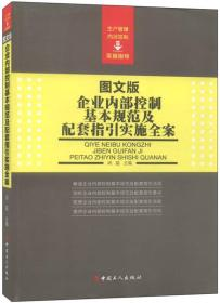 企业内部控制基本规范及配套指引实施全案(图文版)