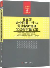 企业职业卫生与劳动保护管理全过程实施全案(图文版)