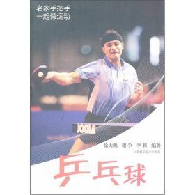 乒乓球 徐大鹏 江苏科学技术出版社 9787534588976
