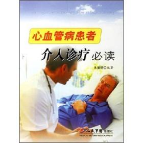 心血管病患者介入诊疗必读