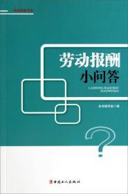 劳动权益书系:劳动报酬小问答