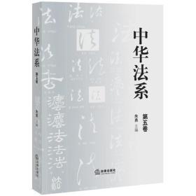 中华法系(第五卷)