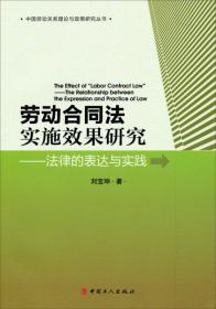 中国劳动关系理论与政策研究丛书·劳动合同法实施效果研究:法律的表达与实践