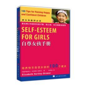 自尊女孩手册:培养快乐自信女孩的100个建议