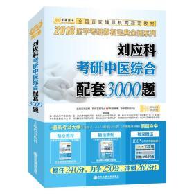 金榜图书2018 刘应科考研中医综合配套3000题