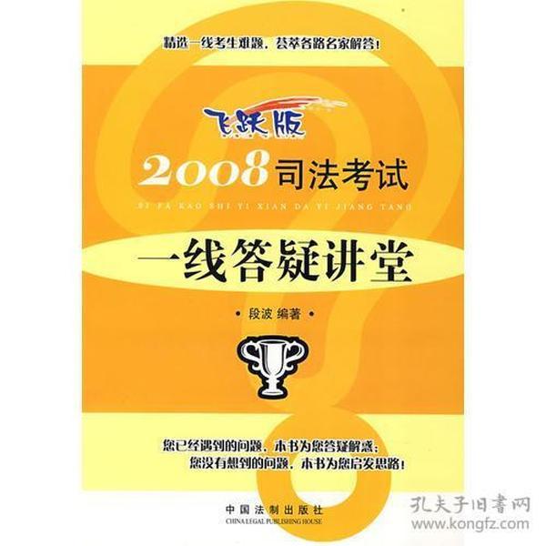 2008:国家司法考试一线答疑讲堂(飞跃版)