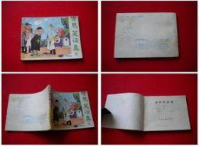 《世界笑话集》第2册,广东1985.5一版一印,7502号,连环画