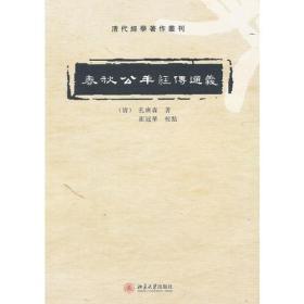 春秋公羊经传通义:清代经学著作丛刊