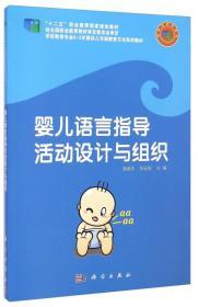 正版二手婴儿语言指导活动设计与组织杨春华张远丽科学出版社9787030427908