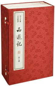 西游记(四大名著 名家点评·双色线装本·全6册)