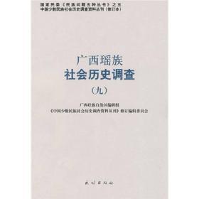 广西瑶族社会历史调查.9(中国少数民族社会历史调查资料丛刊)9787105087716民族