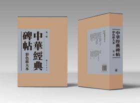 中华经典碑帖彩色放大本 第三辑盒装(精)