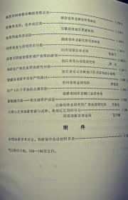 油茶科研资料选编