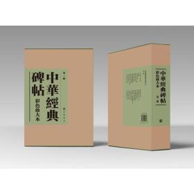 中华经典碑帖彩色放大本(第二辑)