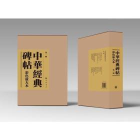 中华经典碑帖彩色放大本(第一辑)