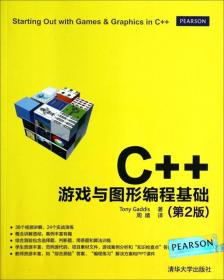 C++游戏与图形编程基础9787302362784清华大学(美)Tony Gaddis著